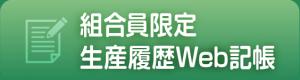 組合員限定生産履歴Web記帳